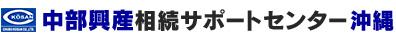 中部興産相続サポートセンター沖縄